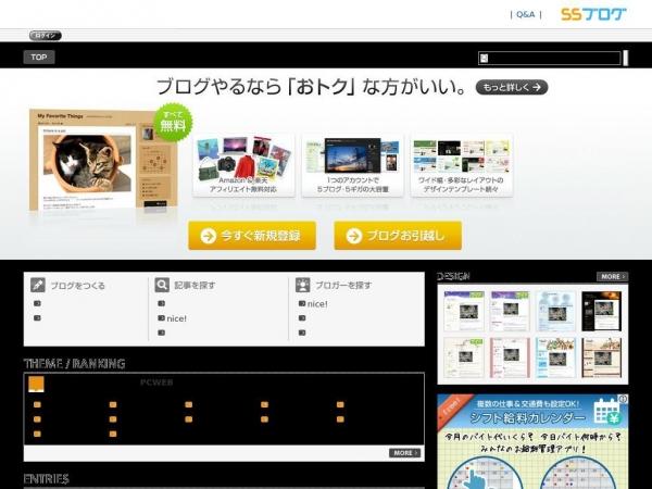 ss-blog.jp