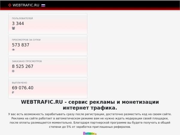 webtrafic.ru